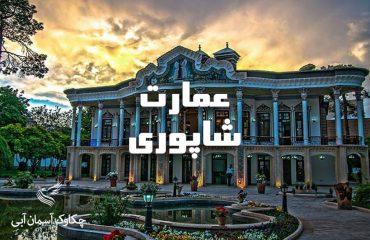 تور شیراز شیراز گردی ایران گردی عمارت شاپوری پلی میان معماری قدیم و نو