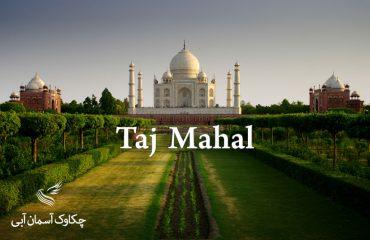 تاج مجل و ناگفته های آن عجایب هفت گانه تور هند