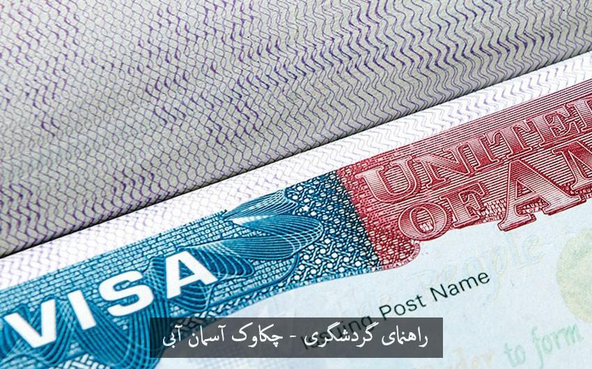 معرفی انواع ویزا. ویزا چیست؟ روادید چیست؟ پاسپورت چیست؟