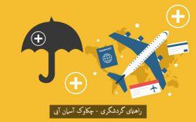 هواپیما پاسپورت چتر بیمه بلیط نقشه جهان
