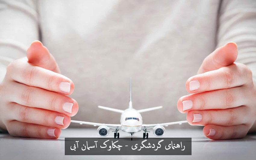 بیمه مسافرتی داخلی یا بیمه مسافرتی خارجی موارد منع پوشش بیمه مسافرت خارجی مزایای بیمه مسافرتی خارج از کشور با موارد تحت پوشه بیمه مسافرتی خارجی: