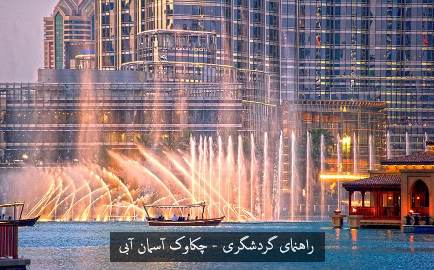 ساعات بازدید از فواره دبی