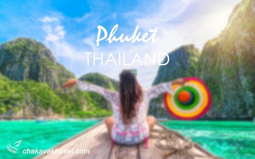 جزیره پوکت محلی فقط برای تفریح در تایلند Phuket