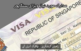 مدارک مورد نیاز ویزای سنگاپور