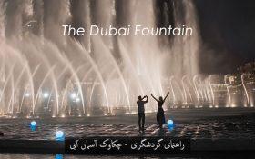 آب نمای دبی | جاذبه گردشگری دبی