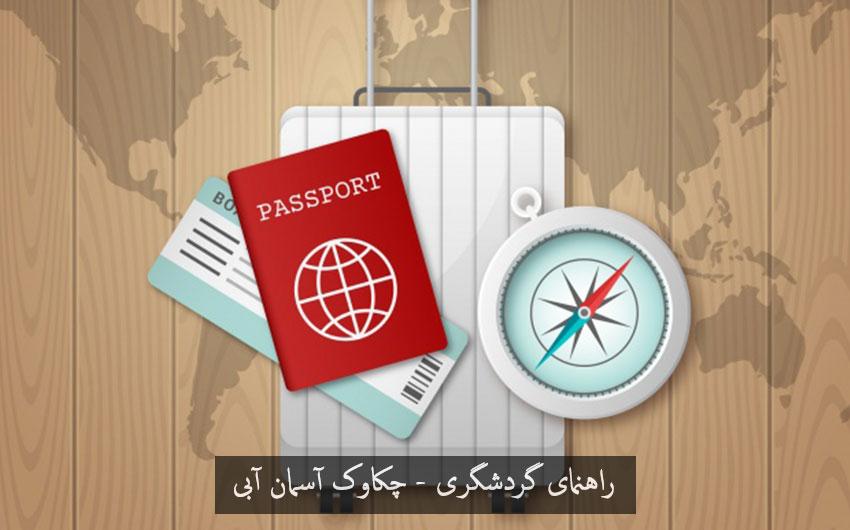 پاسپورت چیست ؟ گذرنامه چیست ؟