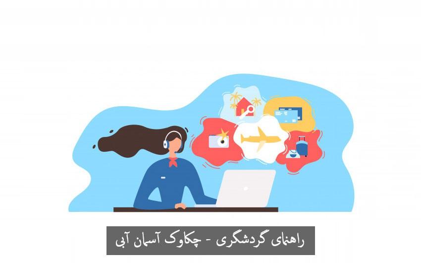 معرفی برنامه های کاربردی در سفر اپلیکیشن موبایل و تلفن همراه