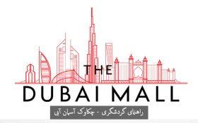 دبی مال | جاذبه گردشگری دبی وکتور شهر دبی