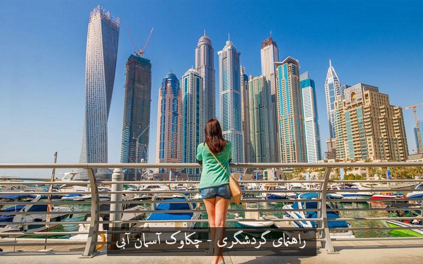 مرسی دبی تور دبی پیاده روی در دبی مارینا
