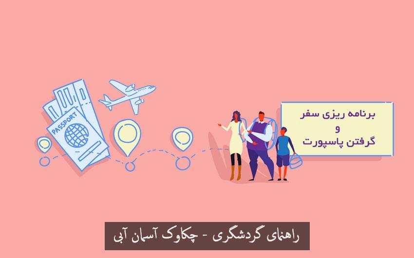 گرفتن پاسپورت گرفتن گذرنامه