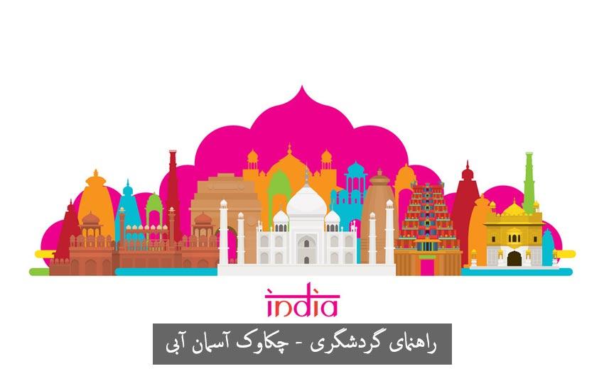 راهنمای سفر به هند و هندوستان