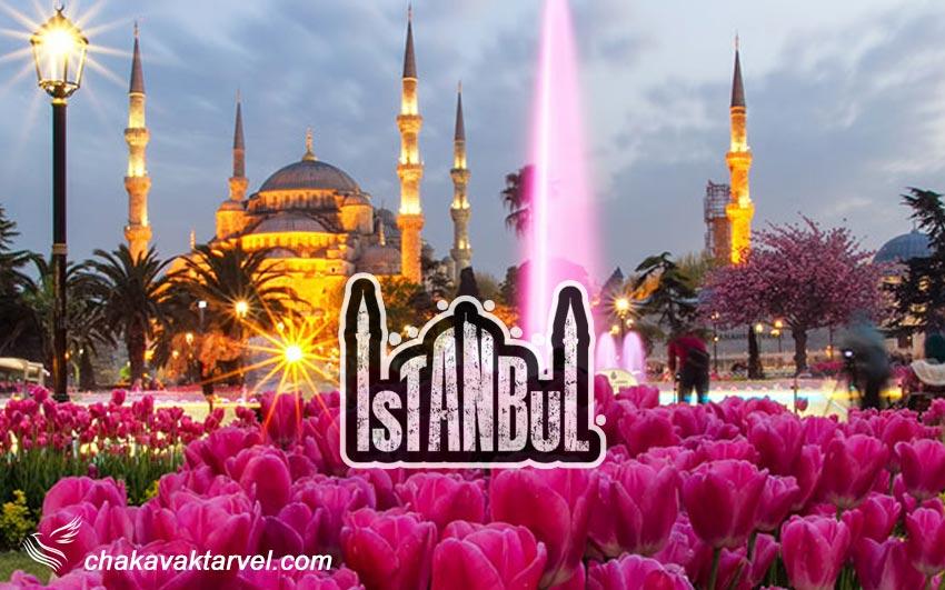 استانبول و جذابیت های سفر به آن. جشنواره لاله استانبول