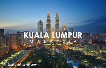 مالزی کوالالامپور شهری برای سفر خانوادگی