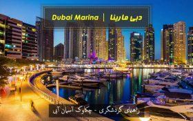 دبی مارینا | جاذبه گردشگری دبی