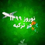تور نوروز 1399 ترکیه آنتالیا بدروم ماهان پرواز سان اکسپرس