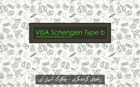 ویزای شینگن نوع B ویزای شنگن نوع b schengen visa type b