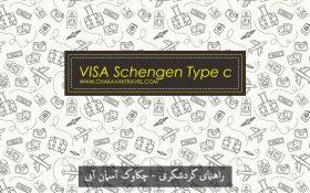 ویزای شینگن نوع C ویزای شنگن نوع C schengen visa type c