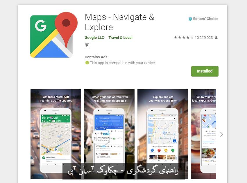 نقد و بررسی برنامه Google maps