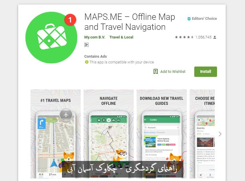 نقد و بررسی اپلیکیشن MAPS.ME