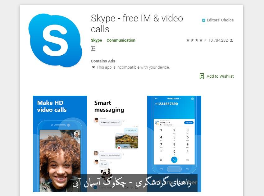 برنامه مکالمه رایگان اینترنتی اسکایپ