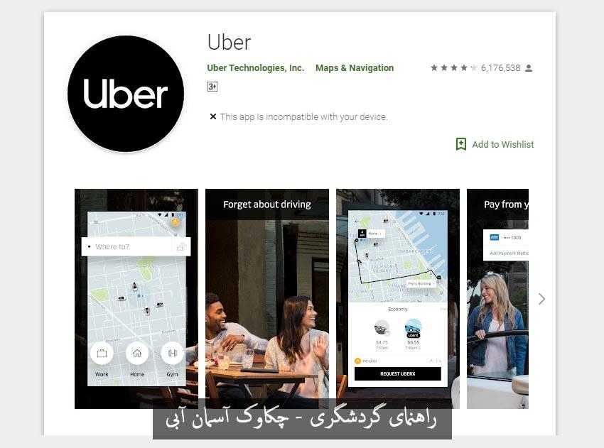 نقد و بررسی اپلیکیشن uber