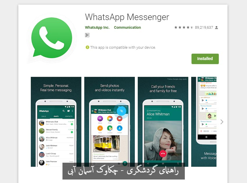 برنامه واتس اپ اپلیکیشن مکالمه