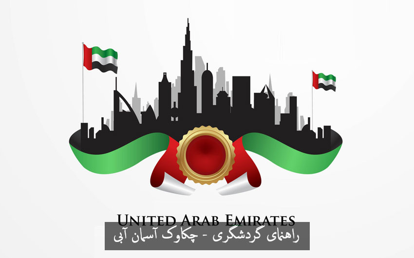 راهنمای سفر به امارات متحده عربی