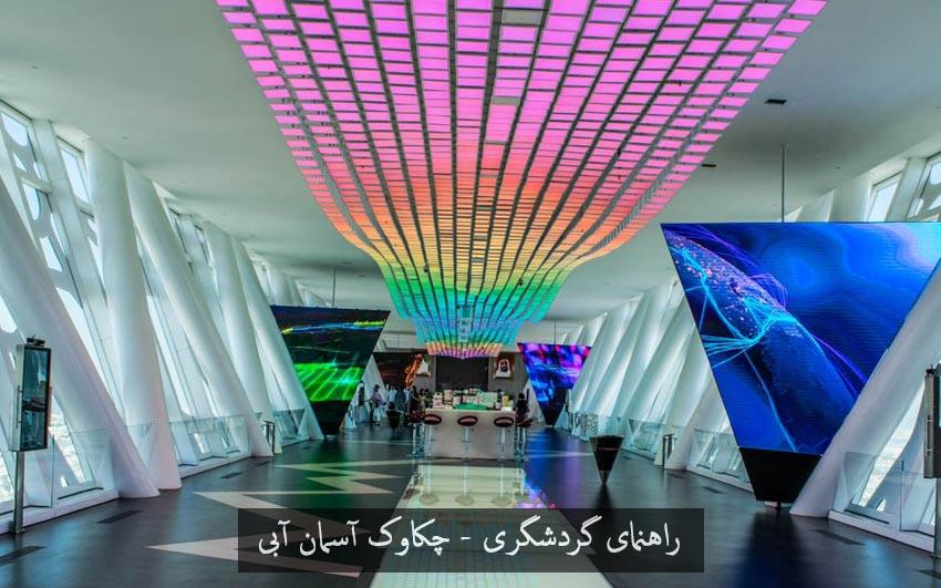 دید ۳۶۰ درجه ای در داخل قاب دبی به شهر