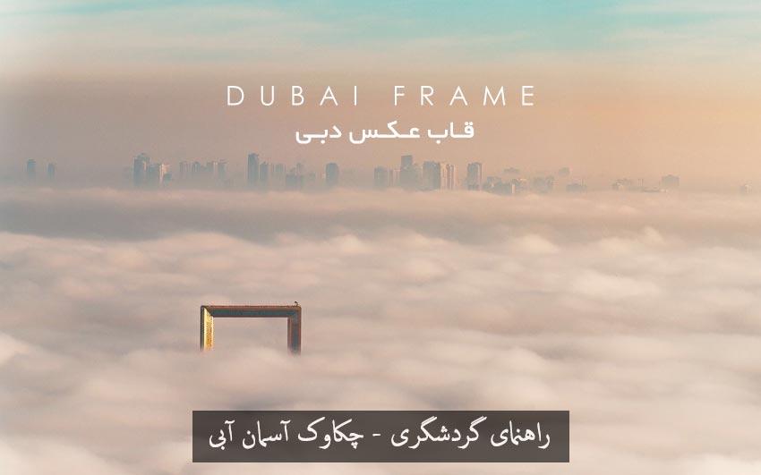 قاب عکس دبی جاذبه گردشگری دبی قاب دبی