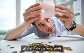 گواهی تمکن مالی چیست و برای دریافت آن چکاری باید بکنیم؟