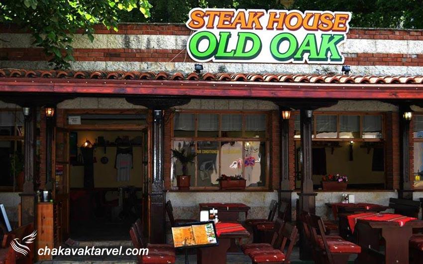 رستوران قدیمی خانه استیک Steak House old oak