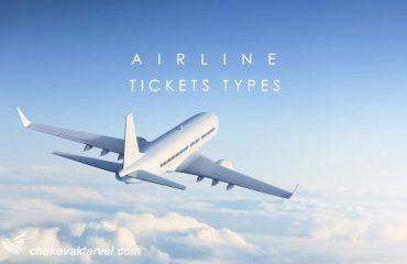 مقایسه بلیط هواپیما در فرست کلاس بیزینس کلاس و اکونومی کلاس