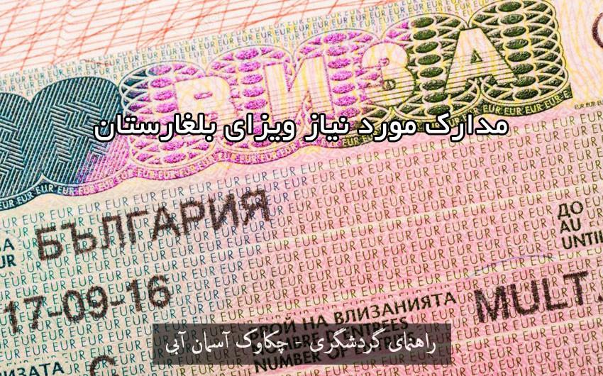 مدارک مورد نیاز ویزای بلغارستان