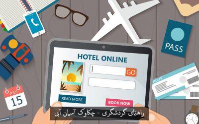 رزرو هتل اروپا و بلیط هواپیما در چکاوک آسمان آبی