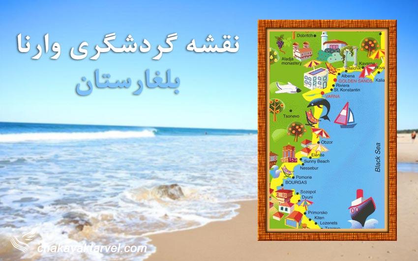 نقشه گردشگری سواحل طلایی وارنا بلغارستان سرزمین ماسه های طلایی