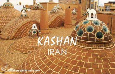 بازدید از کاشان شهر فرهنگ و سنت ایران و مهد تمدن کهن