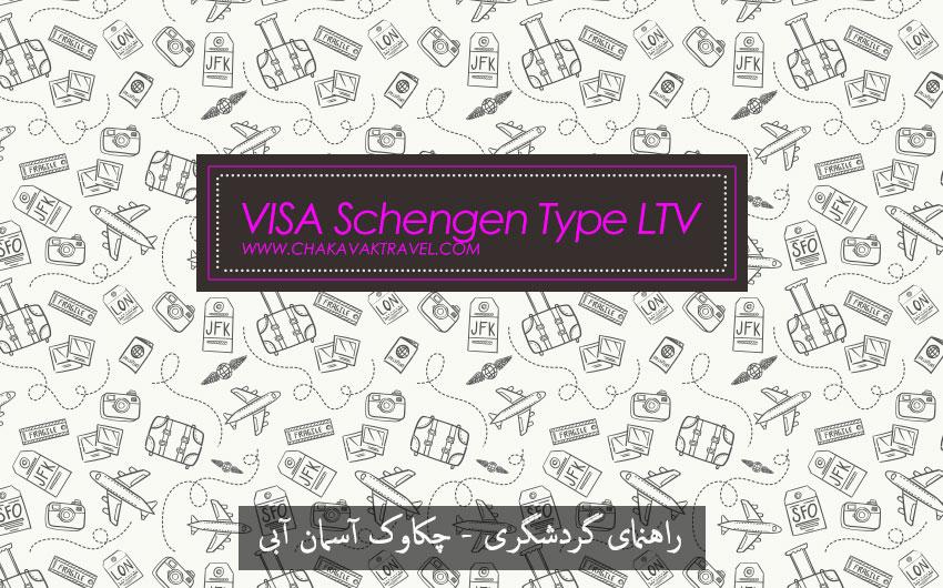 ویزای شینگن اعتبار محدود منطقهای یا نوع LTV
