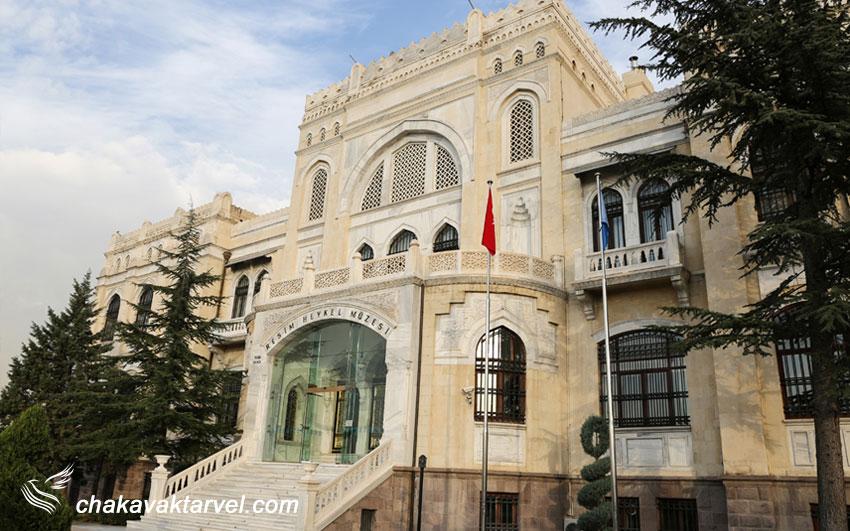 دیدنی ترین موزه آنکارا موزه هنر و مجسمه سازی ترکیه