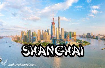 معرفی 10 جاذبه گردشگری شانگهای مرکز اقتصادی شرق و نیویورک آسیا