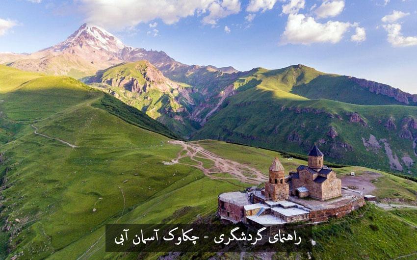 تور و تعطیلات در ارمنستان
