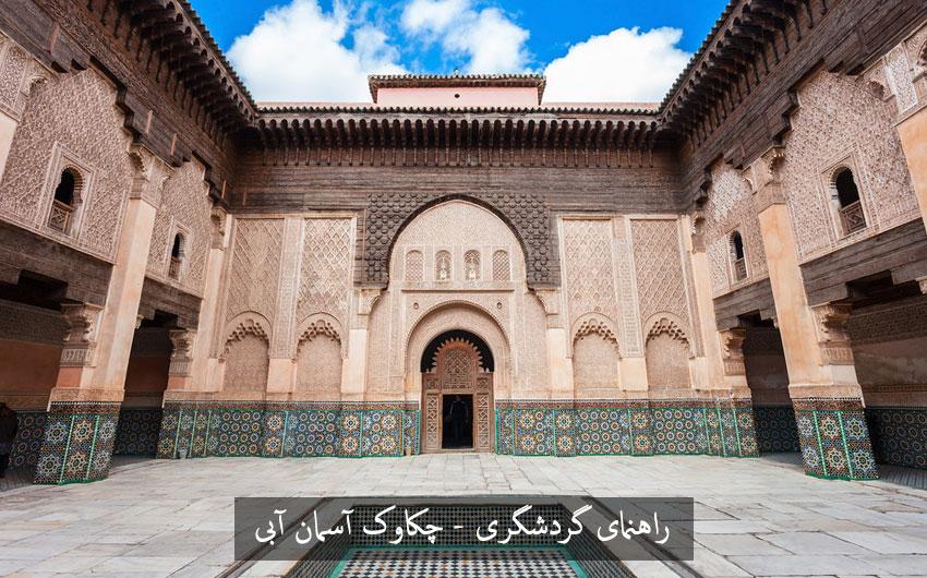 مدرسه بن یوسف در مراکش