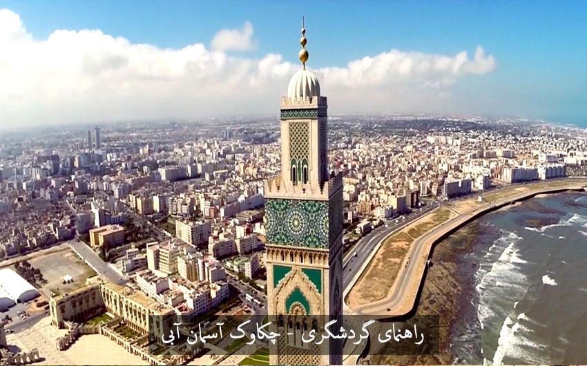 کازابلانکا برگترین شهر تجاری مراکش