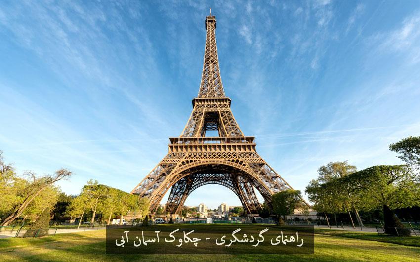 نمای نزدیک برج ایفل و محوطه اطراف آن در پاریس، پایتخت فرهنگی اروپا در فرانسه است