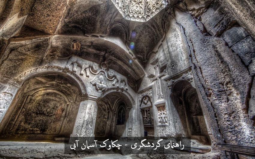 نمای داخلی صومعه گغارد ارمنستان