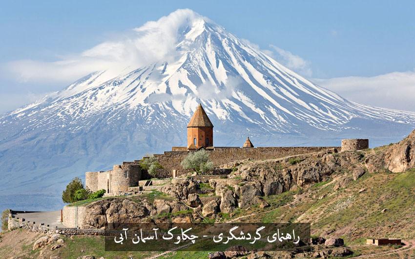 کوه آرارات در ارمنستان