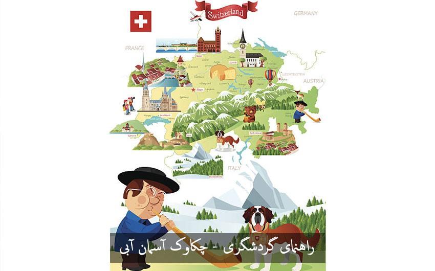 نقشه کشور سوئیس و جاذبه های گردشگری آن