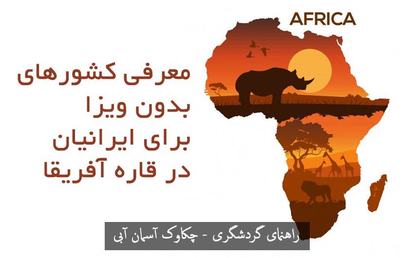معرفی کشورهای بدون ویزا برای ایرانیان در قاره آفریقا