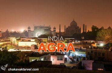 آگرا پایتخت کهن و متمدن امپراتوری مغول در هند با 10 جاذبه گردگشری جذاب