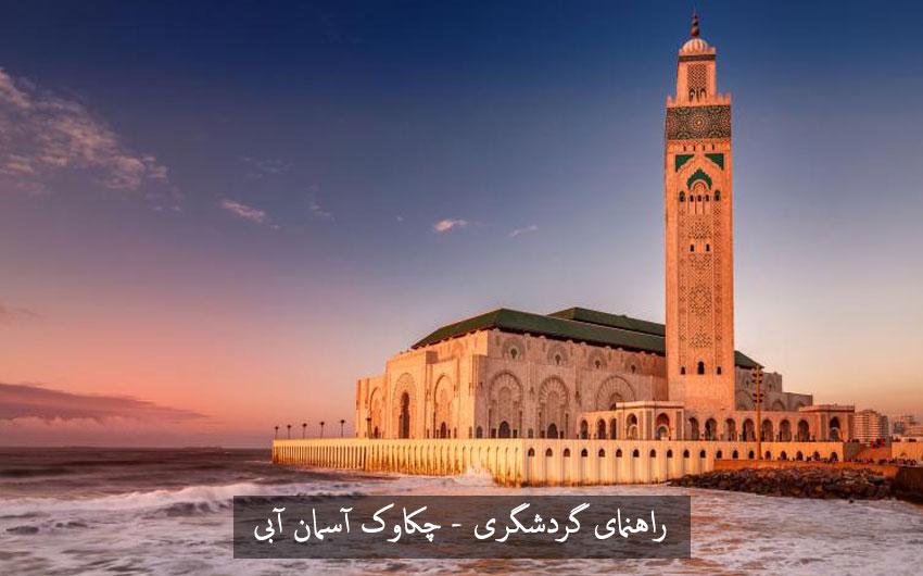 مسجدی در ساحل شهر کازابلانکای مراکش