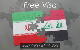 ویزای عراق و اربعین رایگان است
